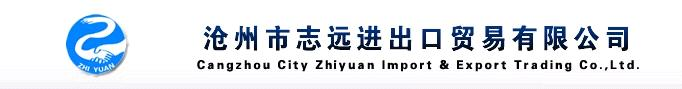 Cangzhou City Zhiyuan Import&Export Trading Co., Ltd.