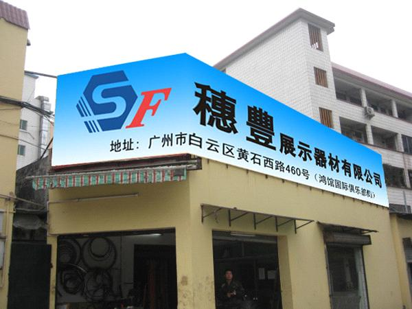 Suifeng Display System Co., Ltd.