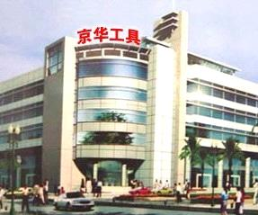 Jiangsu Zhenjiang Jinghua Tools Co., Ltd.
