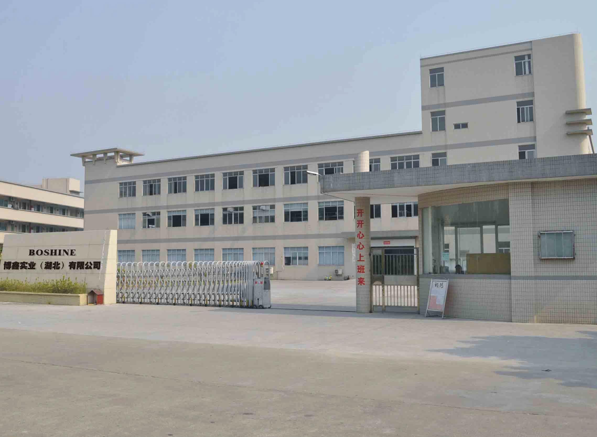 Boshine Industrial Co., Ltd.