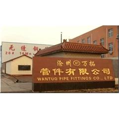 Cangzhou Wantuo Pipe Fitting Manufacturing Co., Ltd.