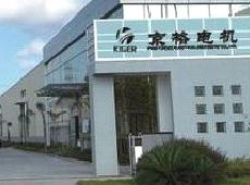 Fuan Kinger Electrical Machinery Co., Ltd.