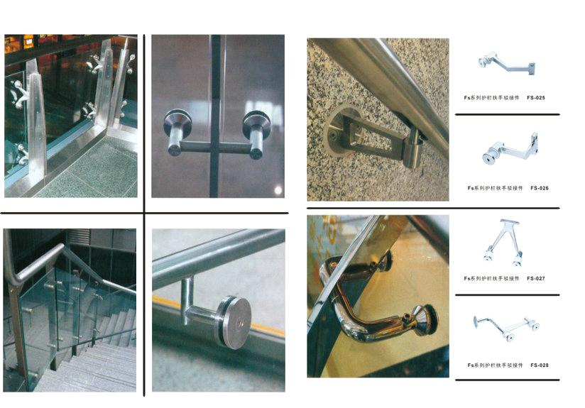 Railing Fittings