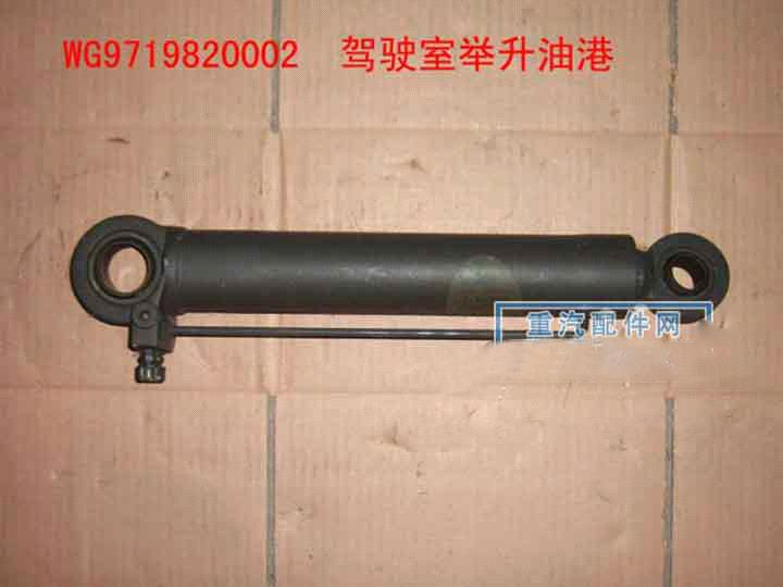 HOWO Truck Spare Parts Cab Hydraulic Lifting Cylinder from China
