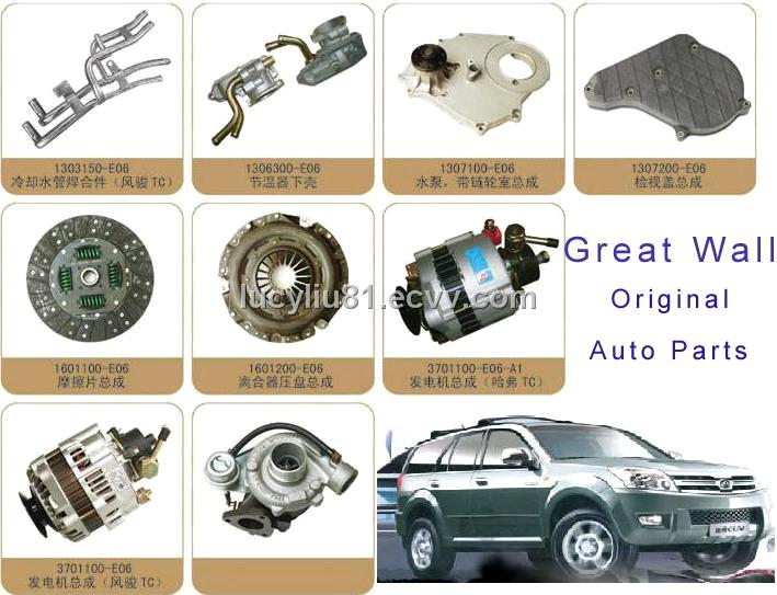 Great Wall Auto Spare Parts purchasing, souring agent | ECVV.com ...