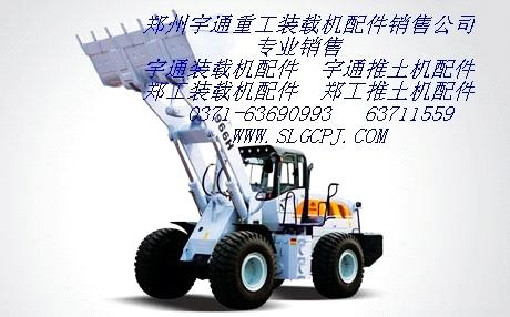 YuTong heavy industry 966 H loader accessories