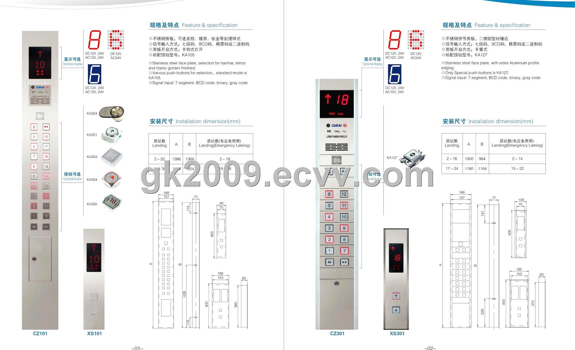 elevator parts C O P