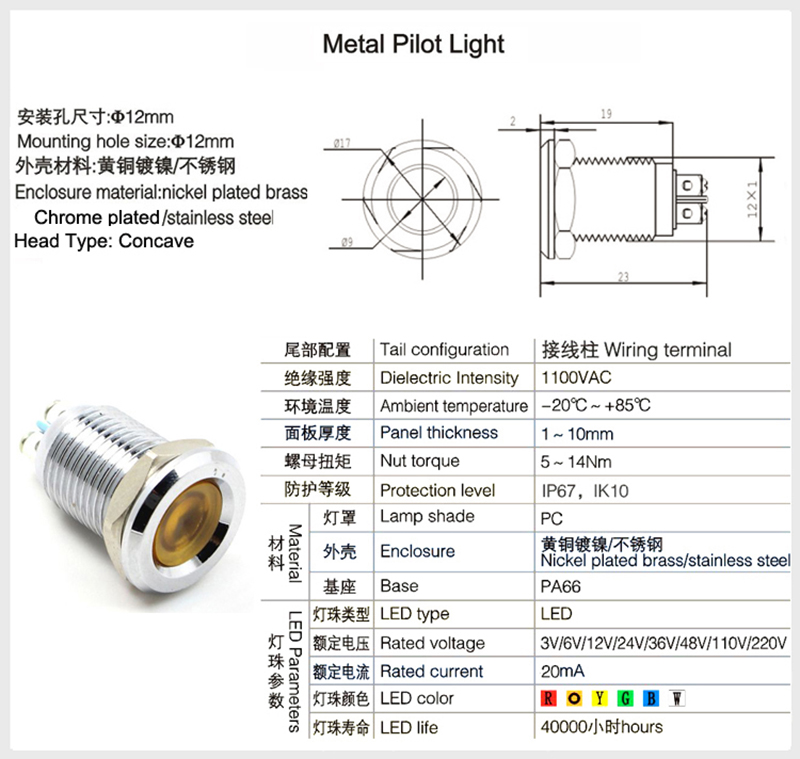 ABBEYCON 12mm metal waterproof oven industrial machinery caution rear 12V/24v led lamp indicator CE/ROHS