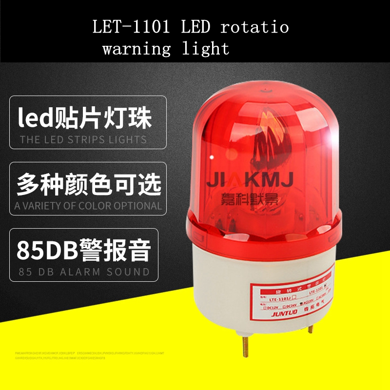Rotate Signal Lights Integrated engineering vehicle signal warning light industrial flash  No sound warning light