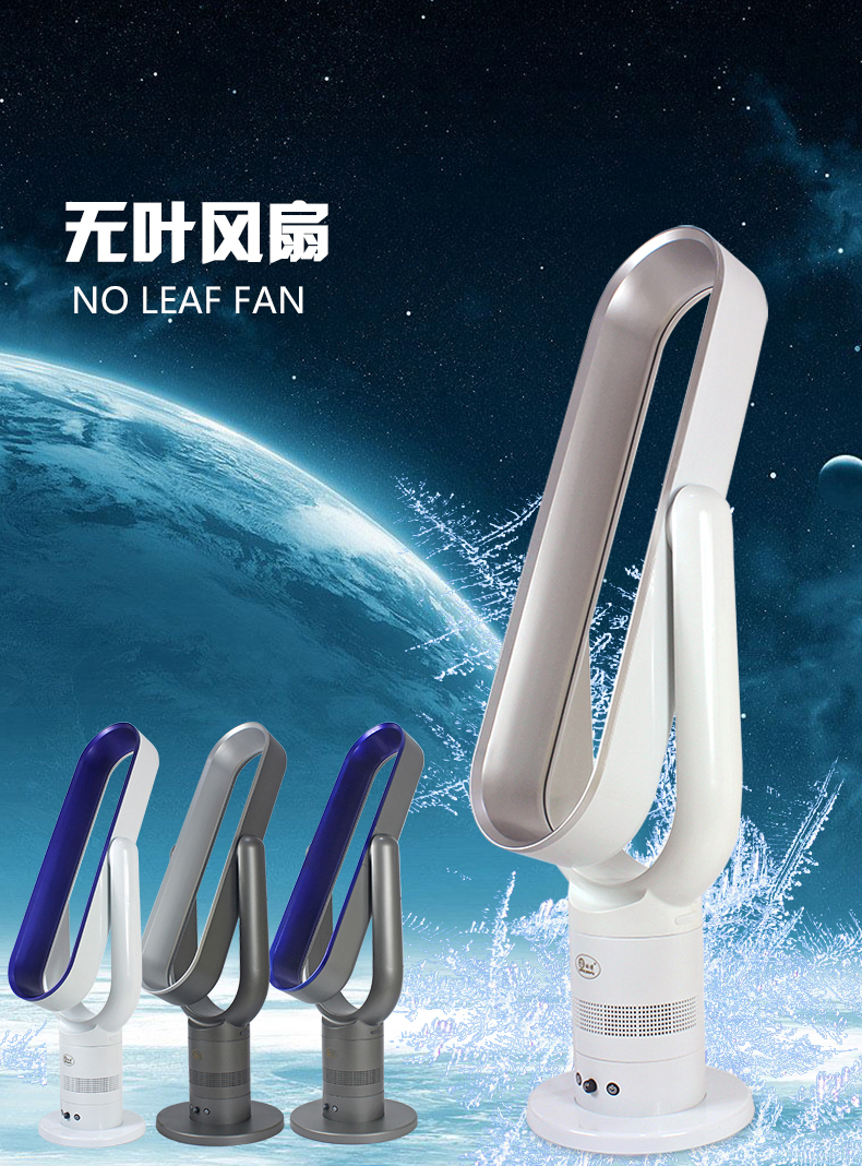 Home use electric bladeless fan No leaf fan air purification Ultra-quiet electric fan floor bladeless fan 1pc