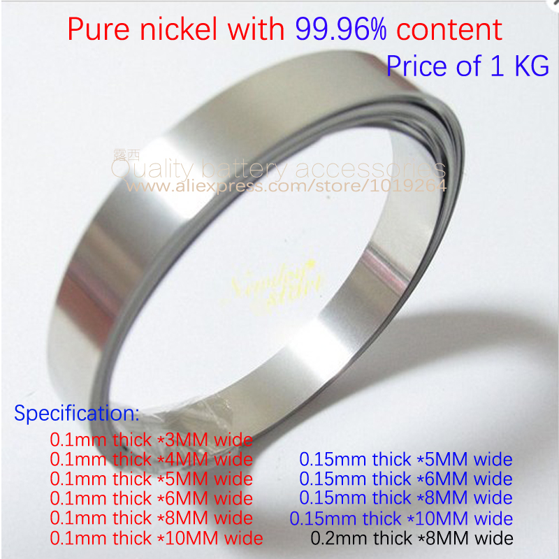 99.96% purity nickel belt, 18650 lithium battery, battery connection piece, corrosion protection, rust proof nickel belt