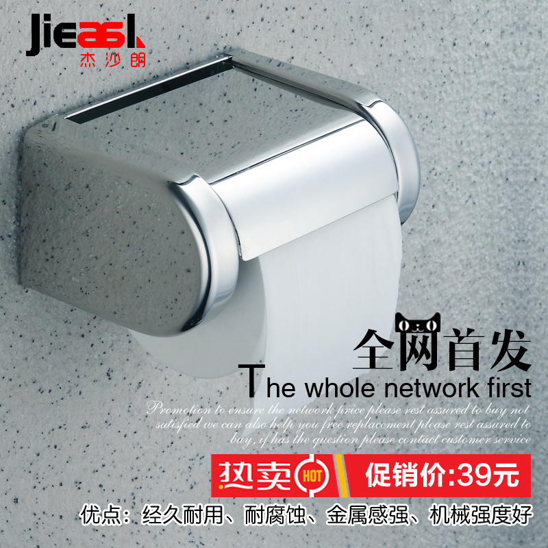 Toilet paper box stainless steel towel rack bathroom toilet paper holder tissue box waterproof