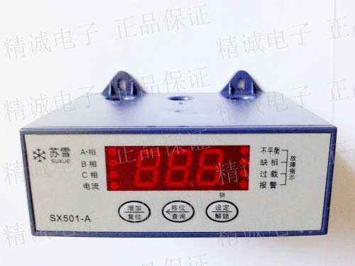 SX501-A with alarm intelligent digital output significantly Motor Protector 220v