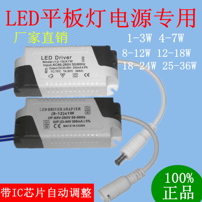 Led drive power panel light ceiling light transformer 4w7w 8w12w18w24w ballast 36w