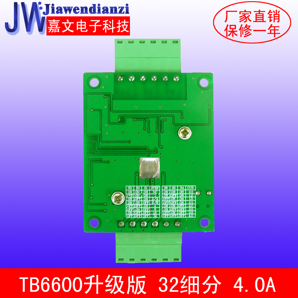 TB6600 TB6560 upgrade Plate for NEMA17 NEMA23 stepper motor driver plate 4A 32 segments