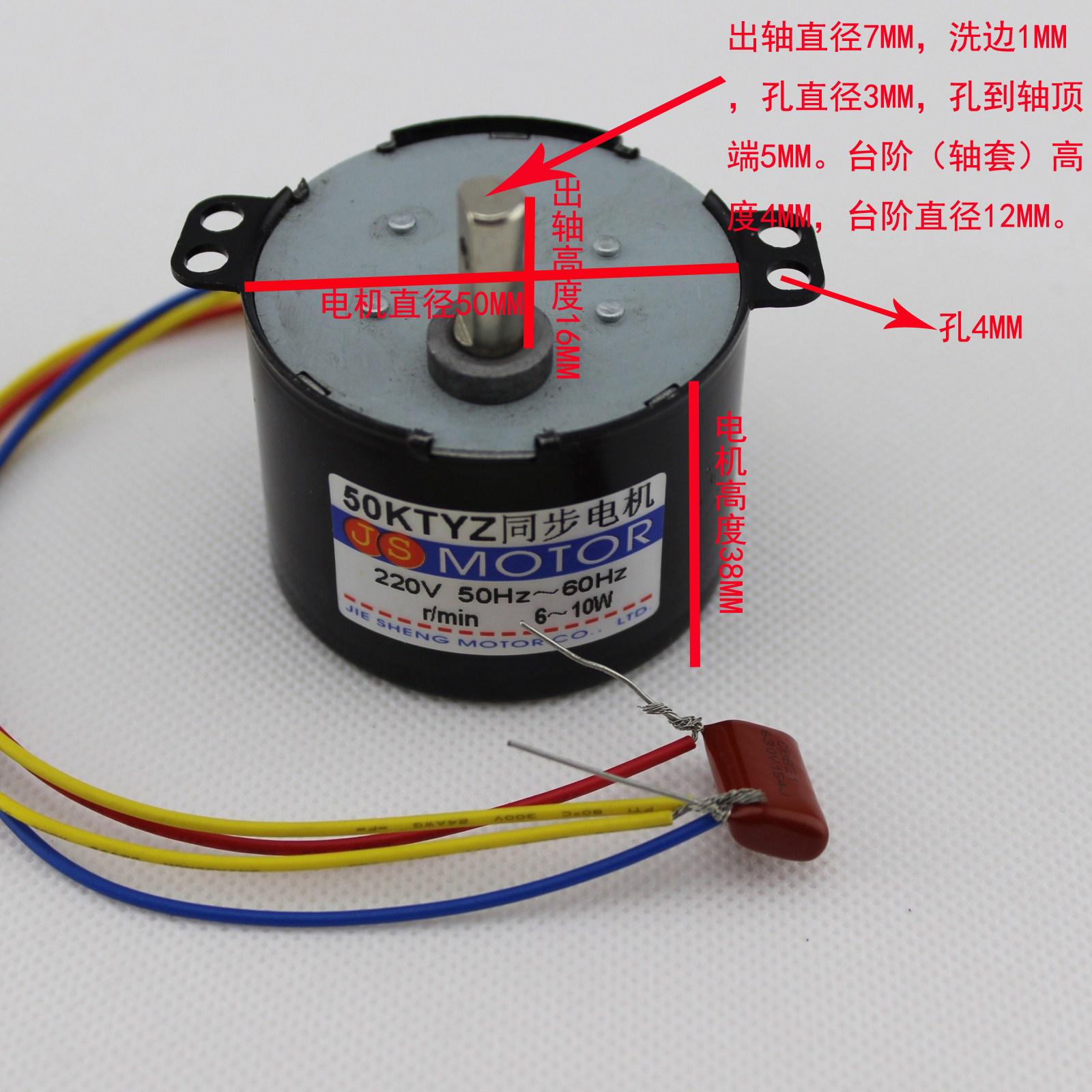 50KTYZ AC220V 6-10W AC synchronous motor low speed high