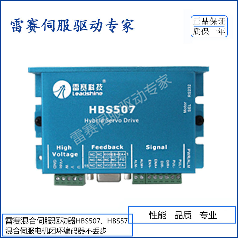 Hybrid servo drive HBS507, HBS57 closed-loop motor protection genuine spot