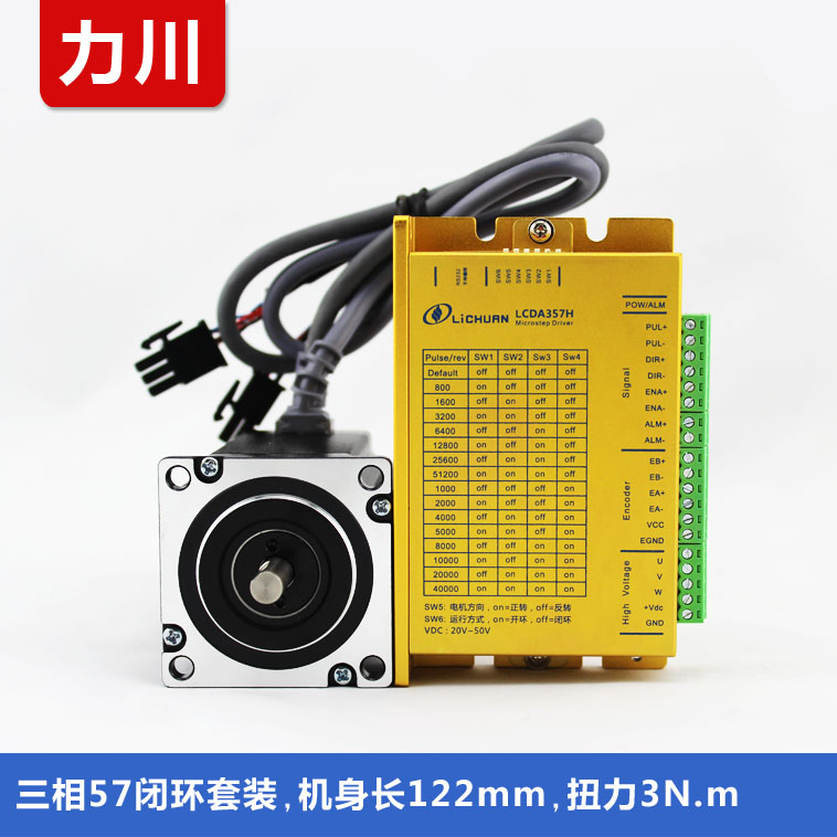 Closed-loop stepper motor driver Full set of three-phase 57 full closed-loop controller 3N.m open-loop / closed loop