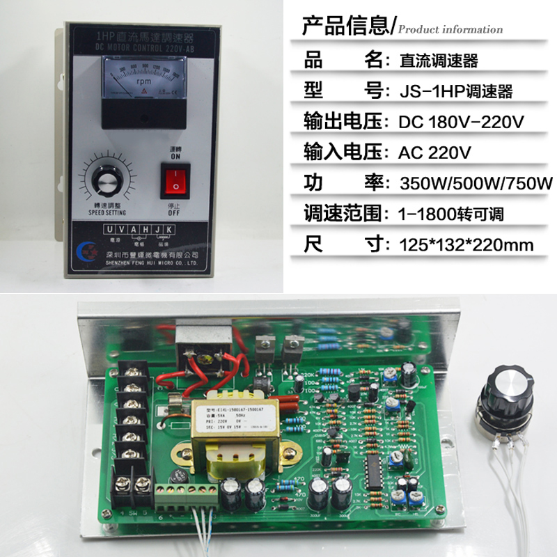 Factory sales 1HP motor governor 500W DC motor controller 220VDC speed motor control panel