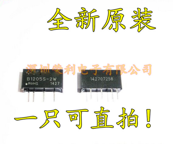 5pcs/lot B1205S-2W 12V turn 5V isolated non-regulated DC-DC module B1205S-2WR2 new original
