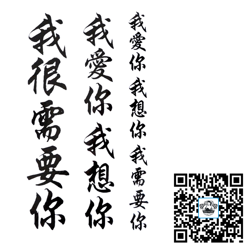 Tattoo Lettering Armwaistbackchestbody Chinese Letter