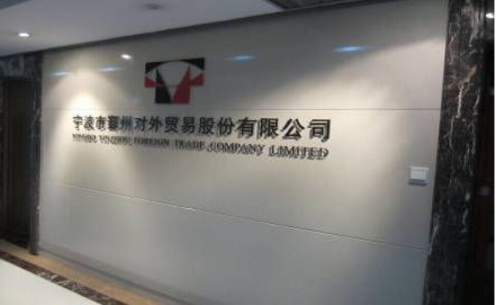 Ningbo Yinzhou Imp. & Exp. Co., Ltd.