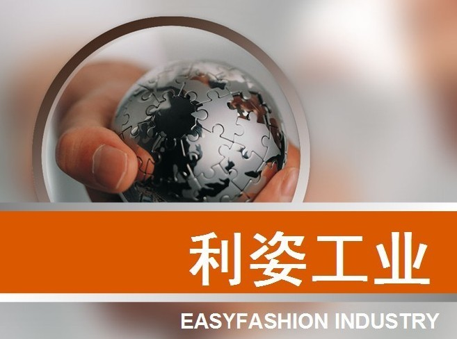 EasyFashion Inudstry