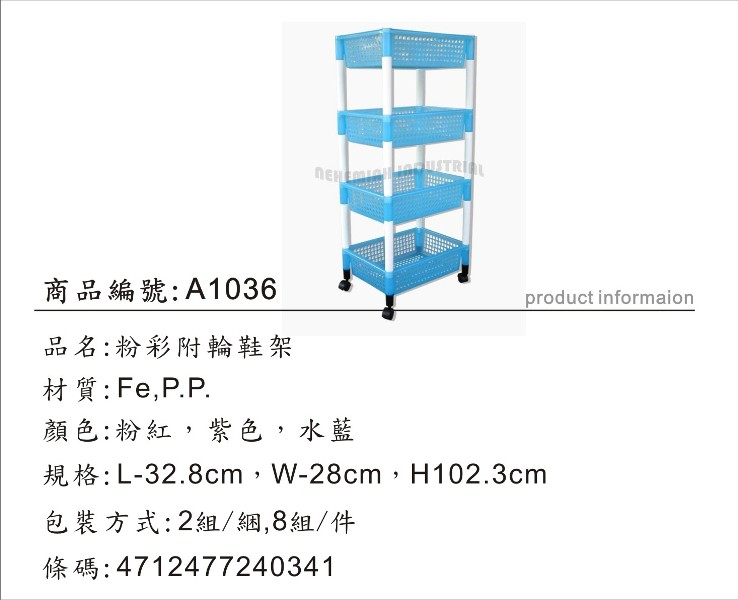 Shoes rack with wheels(A1036)