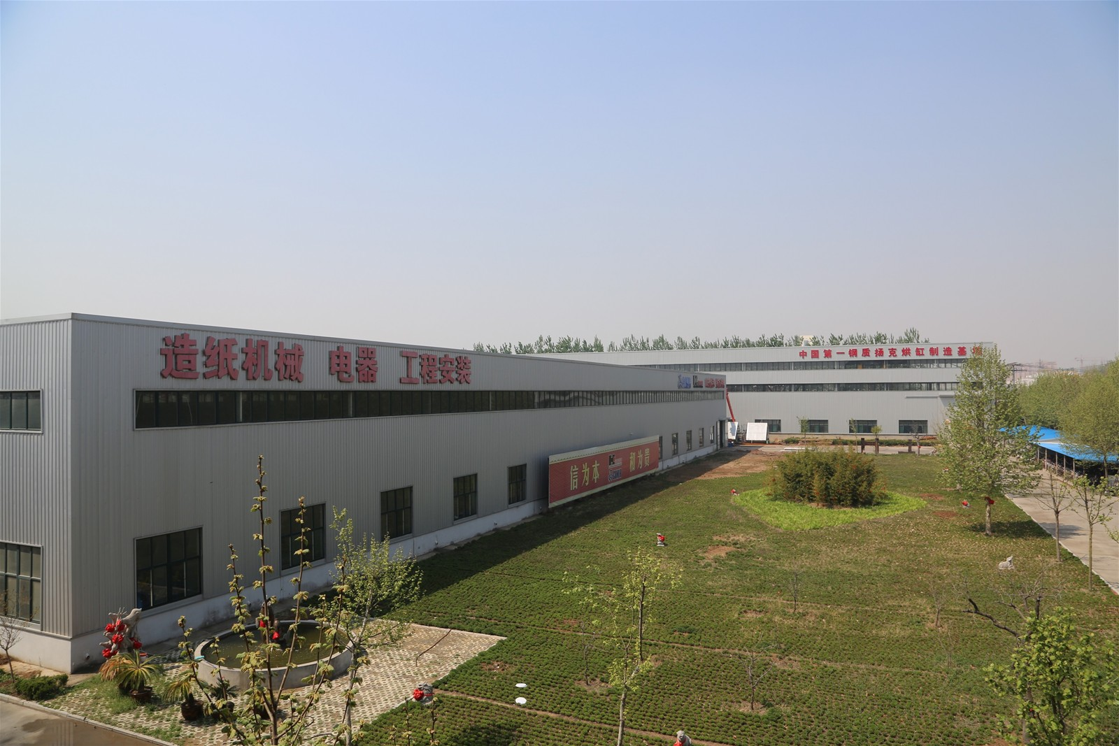 Shandong Xinhe Paper-Making Engineering Co., Ltd.