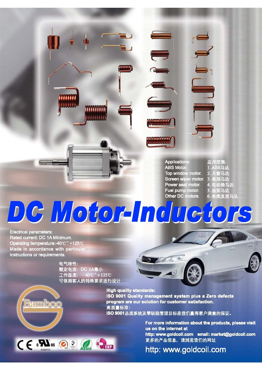 DC motor-inductor from China Manufacturer, Manufactory