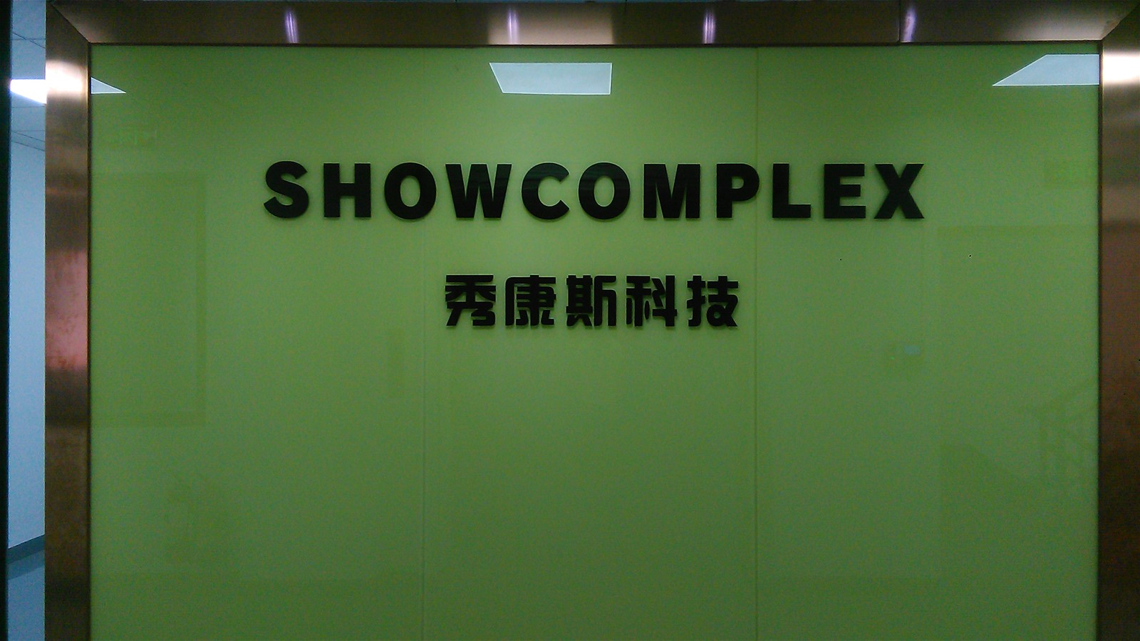 Shenzhen Showcomplex Technology Co., Ltd.