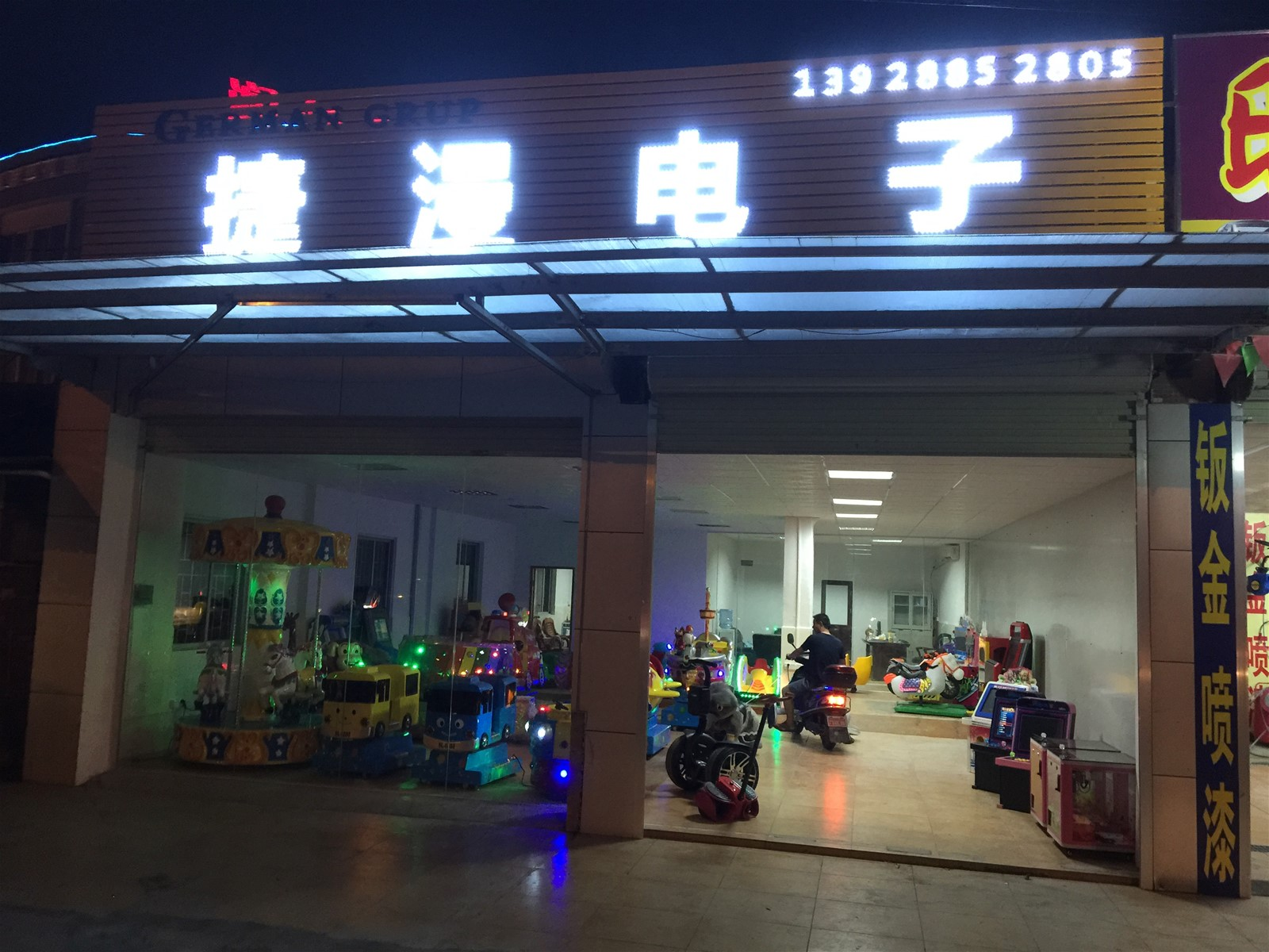 Guangzhou German Amusement Game Co., Ltd.
