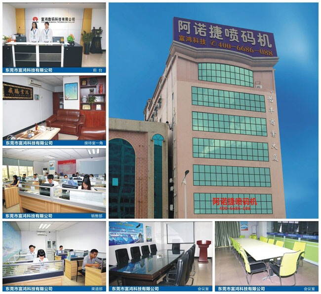Dongguan AROJET Ink Jet Technology Co., Ltd.