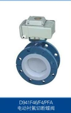 electric actuator cut off lining butterfly  valve