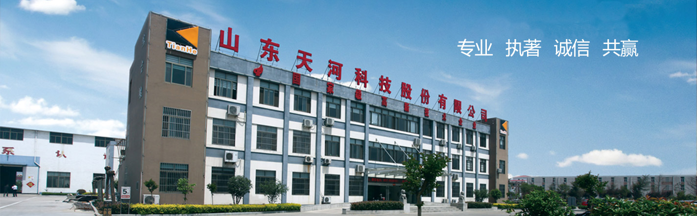 Shandong TIANHE Science & Technology Co., Ltd.