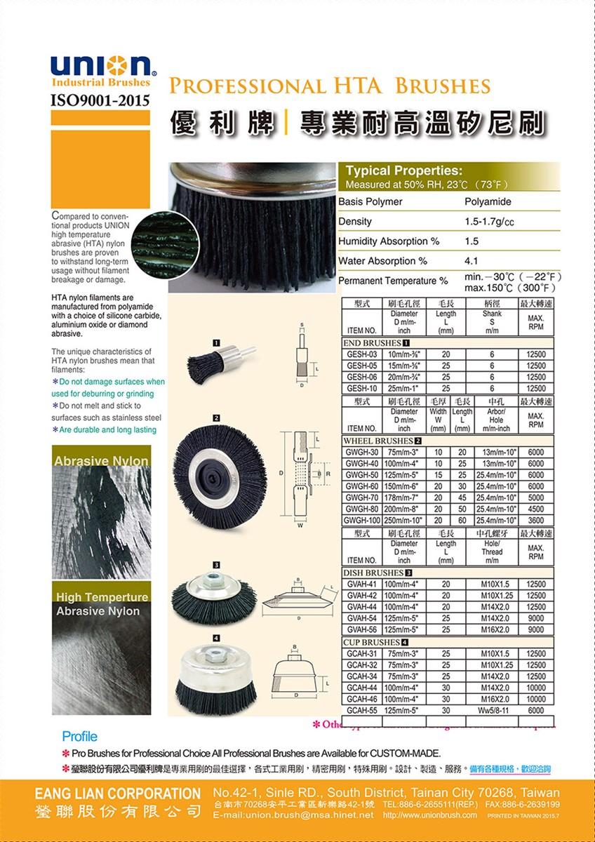 UNION High Temperature Abrasive (HTA) Nylon Brushes from Taiwan
