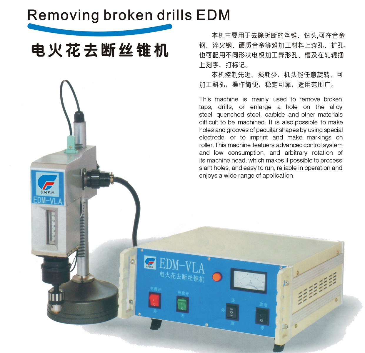 High Efficiency Edm Broken Tap/Drill Remover