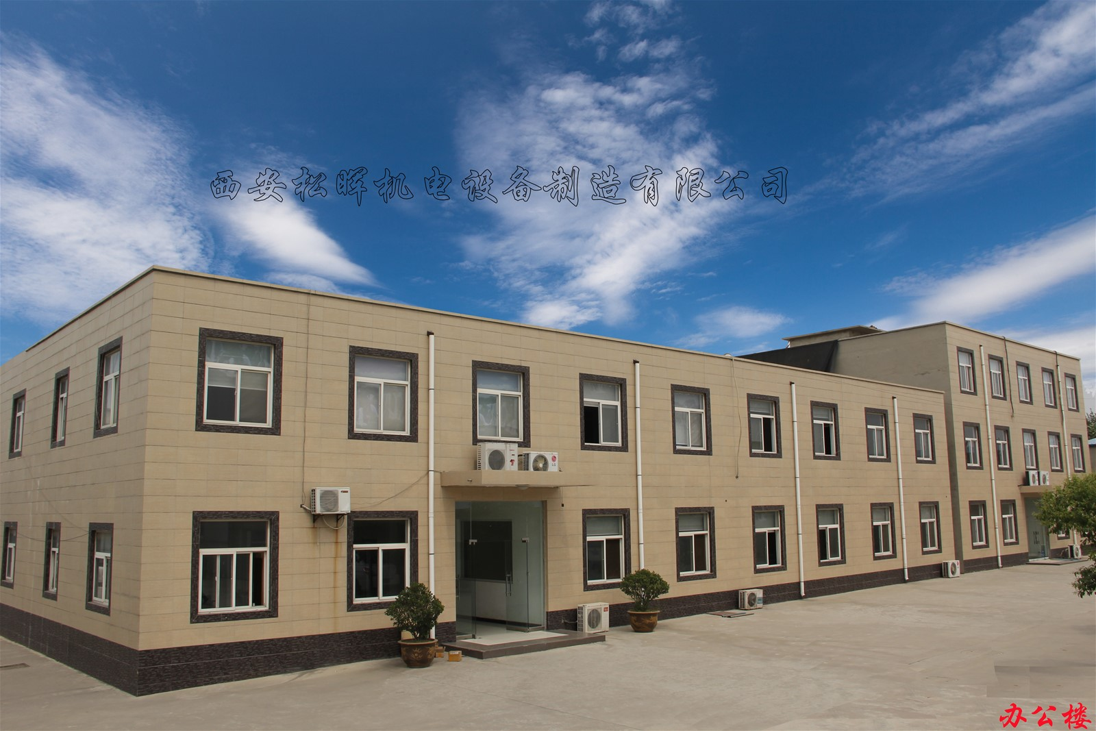 Xi'An Songhui Mechanical & Electrical Manufacturing Co., Ltd.