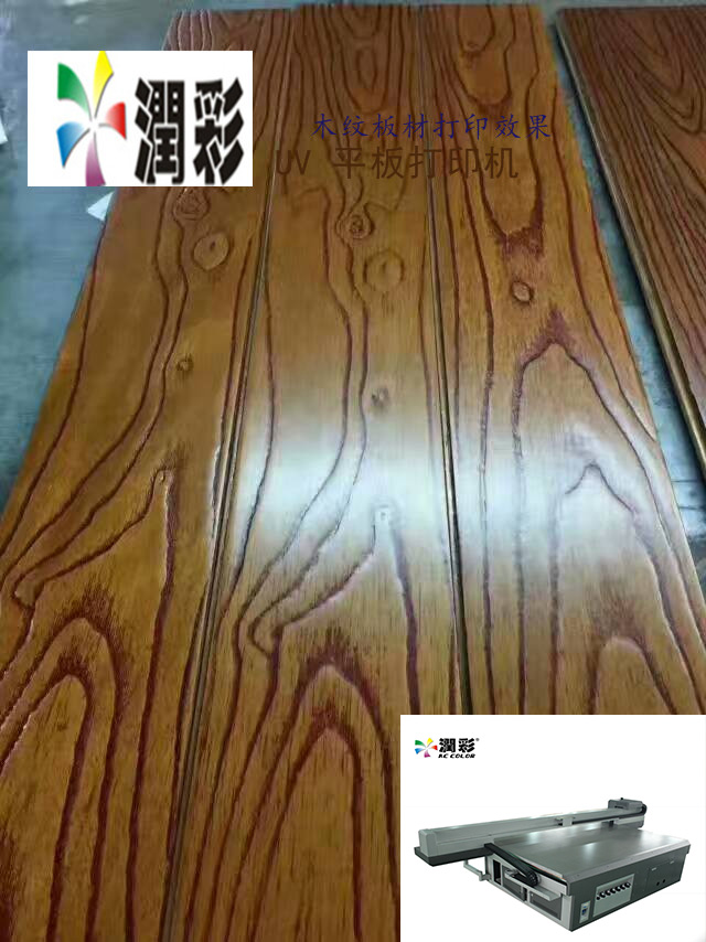 3d Floor Printer Wood Floor Inkjet Printer Pvc Decorative Board