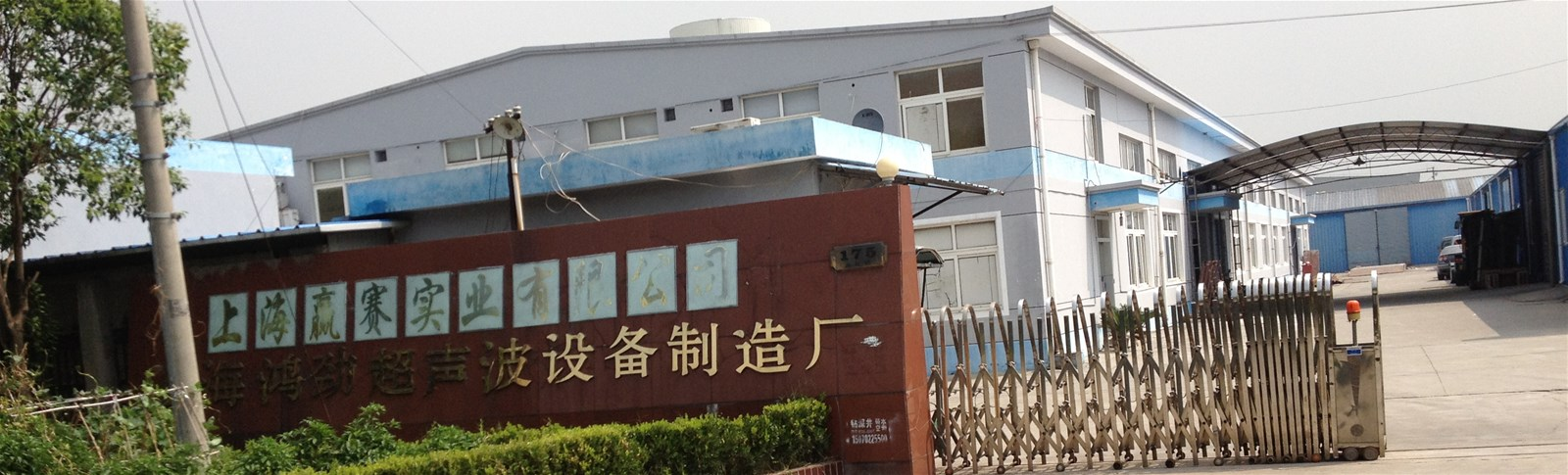 Shanghai Hong Jin Ultrasonic Electronic Equipment Factory