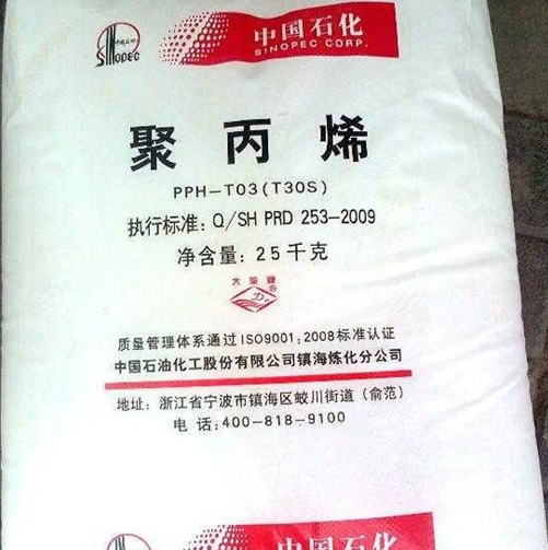 China PP Resin Yarn Grade Sinopec PP Raffia S1003 purchasing