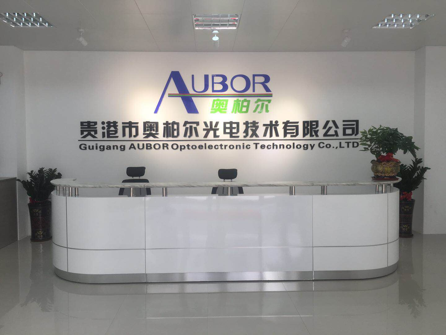 Guangxi Guigang Aubor Optoelectronic Technology Co., Ltd.