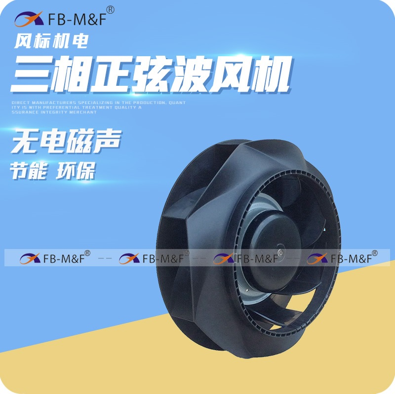 DC19063 Backward CurvedCentrifugal Fan for Ventilation Fan Engine Cooling Fan
