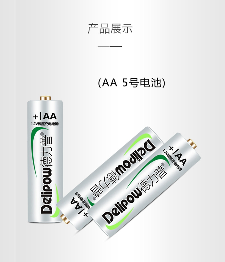Delipow 2050mAh AALR6AM3 Rechargeable Battery for Toys and Electronics Products 4Pcs set Rechargeable Batteries