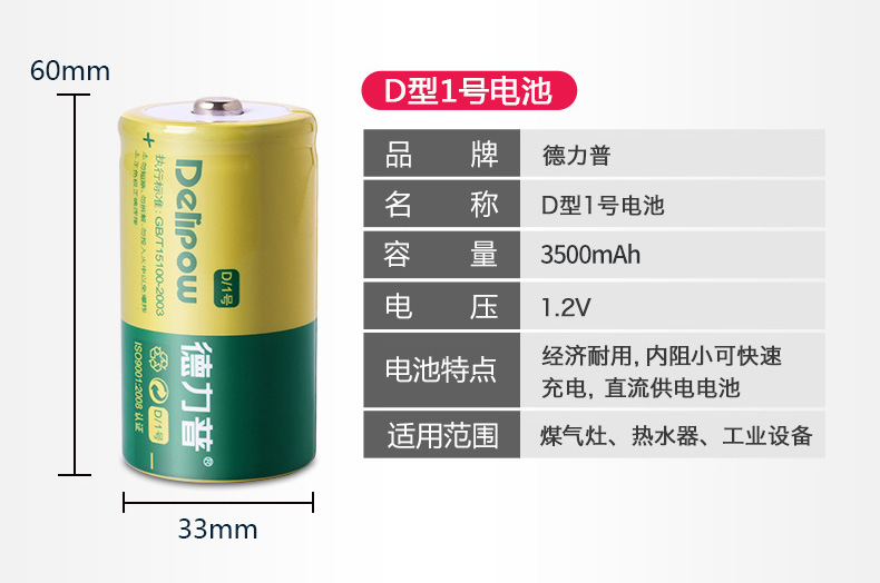Delipow 3500mAh Type D Rechargeable Battery for Gas Cooker and Water Heater 1Pcs LR20AM1 Rechargeable Batteries