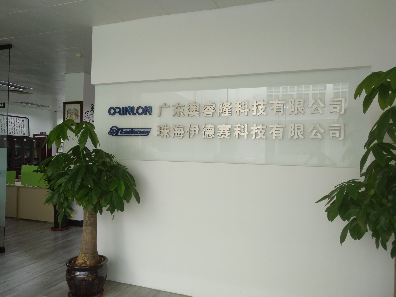 Guangdong Orinlon Technology Co., Ltd.