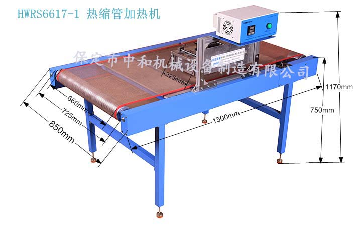 Baking Heat Shrinkage Pipe Equipment Shrinkage Equipment for Heat Shrinkable Casing Heat Shrinkage Tube Heating Equipm