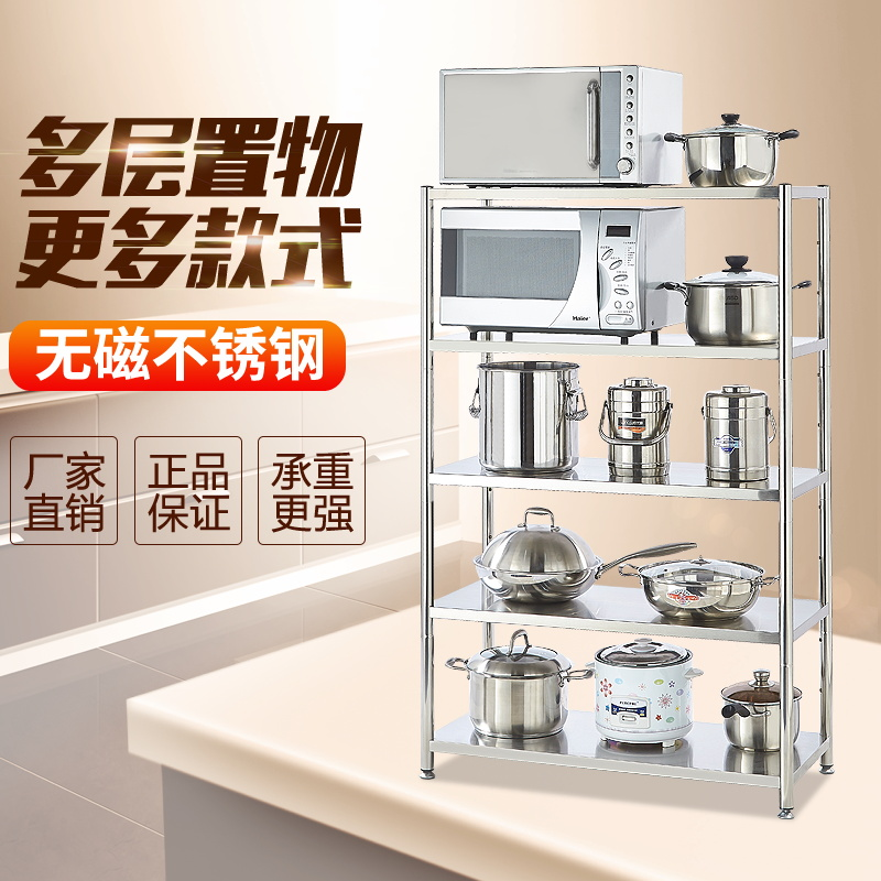 Kitchen Stainless Steel Microwave Storage Rack Oven & Pot Storage Rack