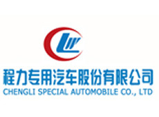 Chengli Speical Automobile Co., Ltd.