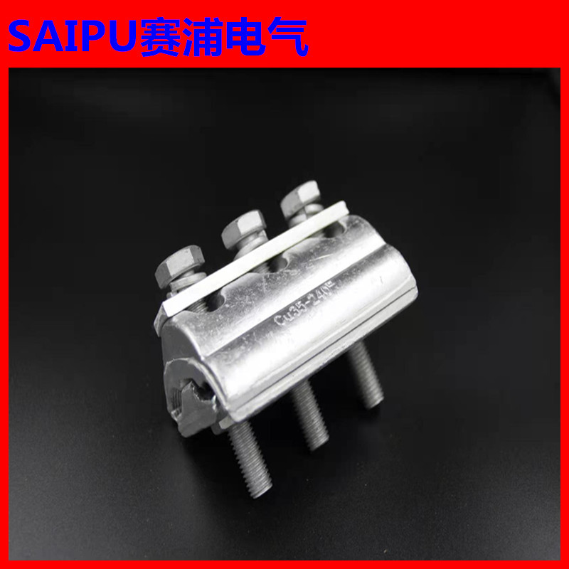3 BOLTS Aluminium-Copper Parallel Groove Connector